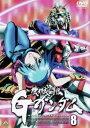 機動武闘伝 Gガンダム 8【アニメ 中古 DVD】メール便