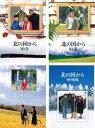 【バーゲンセール】【送料無料】SS【中古】DVD▼北の国から(4枚セット)83冬、84夏、87初恋、89帰郷▽レンタル落ち 全4巻