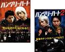 2パック【中古】DVD▼ハングリーハート(2枚セット)1・2▽レンタル落ち 全2巻【10P01Oct16】