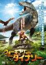 楽天バンプメール便可 【中古】DVD▼ウォーキング with ダイナソー▽レンタル落ち