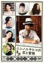【バーゲンセール】【中古】DVD▼ニシノユキヒコの恋と冒険▽レンタル落ち【東宝】