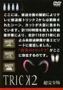 【中古】DVD▼TRICK トリック 2 超完全版 4(第8話〜第9話)▽レンタル落ち【10P01Oct16】