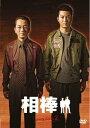 【バーゲンセール】【中古】DVD▼相棒 season 2 Vol.8(第15話〜第16話)▽レンタル落ち