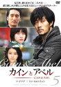 【中古】DVD▼カインとアベル 5(第9話〜第10話)▽レンタル落ち【韓国ドラマ】