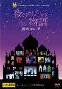 【バーゲンセール】【中古】DVD▼夜のとばりの物語 醒めない夢▽レンタル落ち【ディズニー】