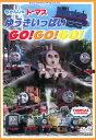 【中古】DVD▼きかんしゃトーマス ゆうきいっぱい Go!Go!Go!