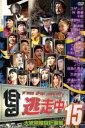 【中古】DVD▼逃走中 15 run for money 大統領暗殺計画編▽レンタル落ち【テレビドラマ】【10P09Jul16】