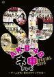 【中古】DVD▼AKB48 ネ申テレビ スペシャル チーム対抗!春のボウリング大会▽レンタル落ち【10P05Oct15】