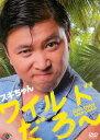 ワイルドだろ〜 スギちゃん【お笑い 中古 DVD】メール