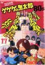 【中古】DVD▼ゲゲゲの鬼太郎 80's 17▽レンタル落ち