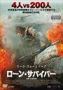 【中古】DVD▼ローン サバイバー▽レンタル落ち