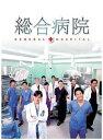 【中古】DVD▼総合病院 2(第4話〜第5話)【字幕】▽レンタル落ち【韓国ドラマ】