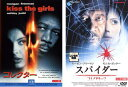 2パック【中古】DVD▼コレクター(2枚セット)kiss the girls、スパイダー 2▽レンタル落ち 全2巻【ホラー】
