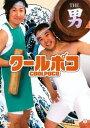 【バーゲンセール】【中古】DVD▼笑魂シリーズ クールポコ THE 男▽レンタル落ち【お笑い】