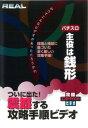 【中古】DVD▼REAL ビデオシリーズ 主役は銭形▽レンタル落ち