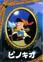 【中古】DVD▼ピノキオ【ディズニー】