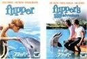 【バーゲンセール】2パック【中古】DVD▼フリッパー(2枚セット)頑張れフリッパー▽レンタル落ち 全2巻