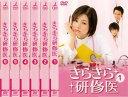 全巻セット【中古】DVD▼きらきら研修医(6枚セット)STAGE1?STAGE11▽レンタル落ち