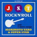 新品CD▼森本タローとスーパースター J.S.T.ROCK'N'ROLL▽セル専用