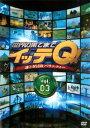 世界の果てまでイッテQ! 3【お笑い 中古 DVD】メール便可 レンタル落ち