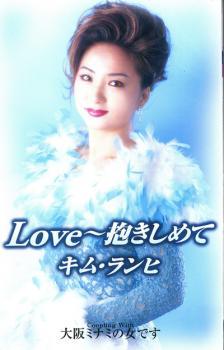 Love 抱きしめて【CD、音楽 新品 カセット】メール便可 セル専用