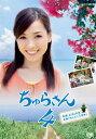 【中古】DVD▼ちゅらさん 4▽レンタル落ち【532P16Jul16】