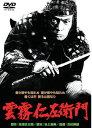 雲霧仁左衛門【邦画 時代劇 中古 DVD】メール便可 レンタル落ち