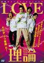 【中古】DVD▼LOVE 理論▽レンタル落ち【10P03Dec16】