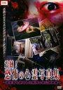 【バーゲンセール】【中古】DVD▼震撼!恐怖の心霊写真集▽レンタル落ち【ホラー】