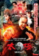 【中古】DVD▼TAICHI 太極 ゼロ▽レンタル落ち