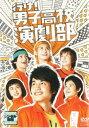 【中古】DVD▼行け!男子高校演劇部▽レンタル落ち【10P03Dec16】