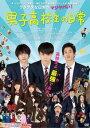 【中古】DVD▼男子高校生の日常▽レンタル落ち