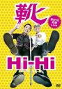 靴 Hi-Hi【お笑い 中古 DVD】メール便可 レンタル落ち