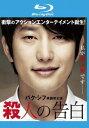 【中古】Blu-ray▼殺人の告白 ブルーレイディスク▽レンタル落ち【韓国ドラマ】【パク・シフ】