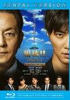【中古】Blu-ray▼相棒 劇場版 III 巨大密室!特命係 絶海の孤島へ ブルーレイディスク▽レンタル落ち【10P03Dec16】