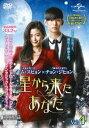 【中古】DVD▼星から来たあなた 4▽レンタル落ち【韓国ドラマ】