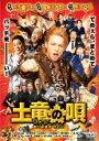 【中古】DVD▼土竜の唄 潜入捜査官 REIJI 通常版【極道】【東宝】