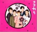 新品CD▼Yes we are ココカラ CD+DVD 初回限定盤B▽セル専用
