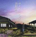 Artist Name: Ta Line - 新品CD▼【訳あり】ロードソング※ケースにひび割れあり▽セル専用