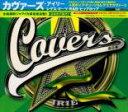 カヴァーズ・アイリー レゲエ・ミーツ・R&B ヒップホップ【CD、音楽 新品 CD】メール便可 セル専用
