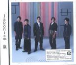 Japonism 初回限定よいとこ盤【CD、音楽 新品 CD】メール便可 セル専用