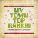 My Town Top Rankin Pushim's Favorite Reggae Classics【CD、音楽 新品 CD】メール便可 セル専用