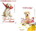 2パック【中古】DVD▼マーリー 世界一おバカな犬が教えてくれたこと(2枚セット)1、2▽レンタル落ち 全2巻