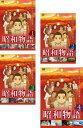 昭和物語 4枚セット 第1話〜第13話【全巻セット アニメ 中古 DVD】レンタル落ち