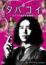 タバコイ タバコで始まる恋物語【邦画 中古 DVD】メー