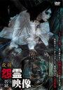 【中古】DVD▼投稿 怨霊映像 苦篇▽レンタル落ち【ホラー】
