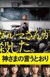 【中古】DVD▼神さまの言うとおり▽レンタル落ち【ホラー】【東宝】【10P03Dec16】