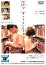 【中古】DVD▼落下する夕方▽レンタル落ち