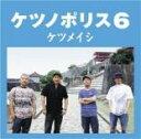 【訳あり】ケツノポリス 6 ※ケースにひび割れあり【CD、音楽 新品 CD】メール便可 セル専用