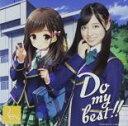 其它 - 新品CD▼Do my best !! Type-B▽セル専用
